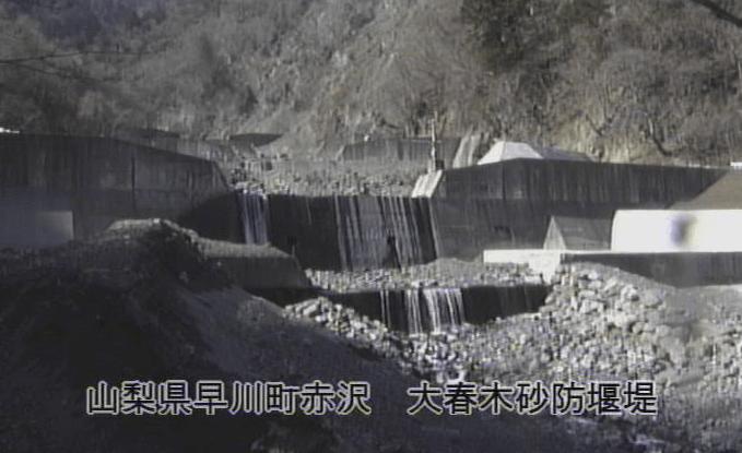 大春木砂防