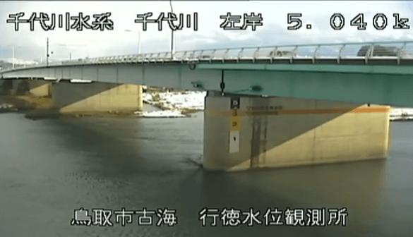 鳥取市千代川