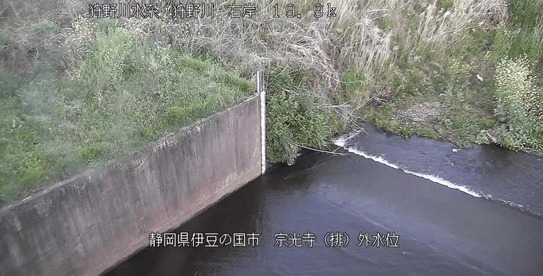 宗光寺排水